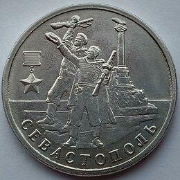 Монеты - 2 рубля 2017 м - г. Севастополь (города-герои), 0