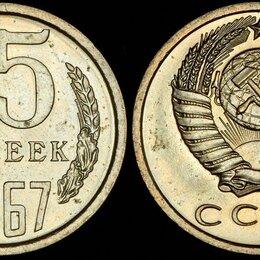 Монеты - 15 копеек 1967  Редкая. из годового набора., 0