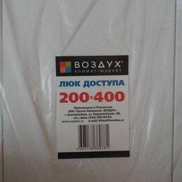 Стеновые панели - Люк доступа 200*400. Серпянка. Шпатель. Листы для шкурения. Колорант, 0