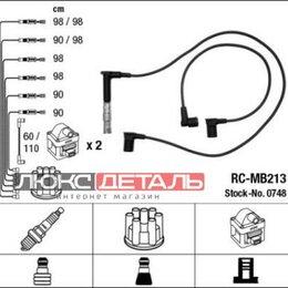 Аксессуары и запчасти для оргтехники - NGK-NTK RCMB213 RC-MB 213_к-кт проводов\ MB W124/W140 4.2/5.0 M119 91 , 0