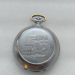 Карманные часы - Часы карманные Молния 3602 50 лет НТМК, 0