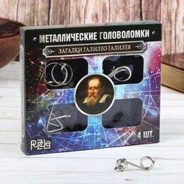 """Головоломки - Металлические головоломки """"Загадки ученых"""", 4 шт., 0"""