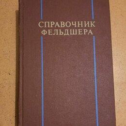 Медицина - Советский справочник фельдшера, 0