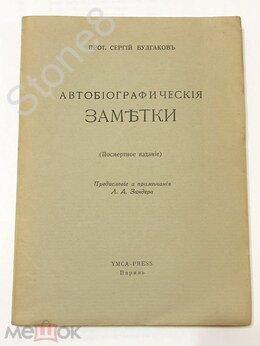 Прочее - Булгаков Сергий прот. Автобиографические…, 0