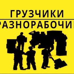Курьеры и грузоперевозки - Грузчики и разнорабочие Воронеж, 0