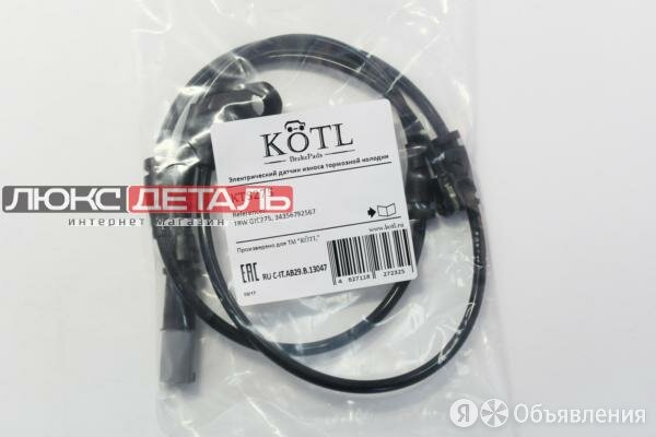 KOTL KTS275 Датчик износа торм. колодок X5 E70 X5 F15 X6 E71  E72 X6 F16 X6 F... по цене 304₽ - Тормозная система , фото 0
