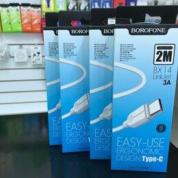 Зарядные устройства и адаптеры - Кабель USB Type-C Borofone BX14 2М, 0