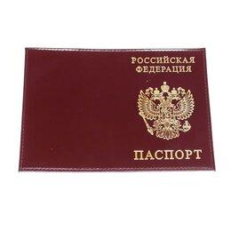 Обложки для документов - Обложка для паспорта - Герб, тиснение фольга, гладкий, бордовый, 0