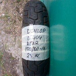 Шины, диски и комплектующие - Мотошина 150/80-16 Dunlop D404, 0