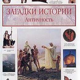 Прочее - Энциклопедия Загадки истории Античность, 0