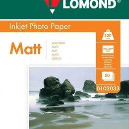 Бумага и пленка - Фотобумага Lomond П0102033 21х30 Inkjet 200/A4/50, 0