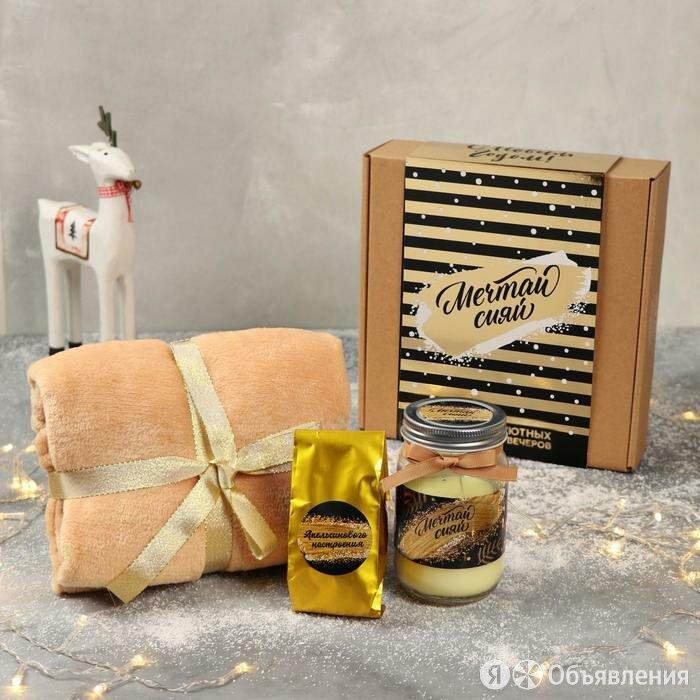 Подарочный набор 'Мечтай, сияй' чай чёрный 50г., плед 70 х 100, свеча по цене 1615₽ - Мебель для кухни, фото 0