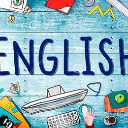 Наука, образование - Репетитор по английскому языку , 0