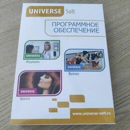 Программное обеспечение - Программа для фитнес-клуба UNIVERSE-Фитнес, 0