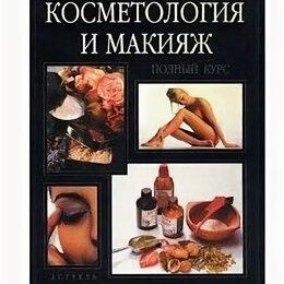 Наука и образование - Косметология и макияж.Полный курс., 0