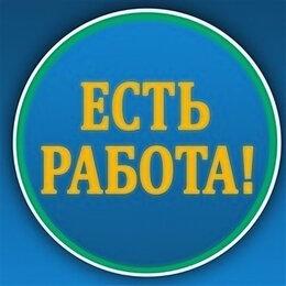 Комплектовщики - Комплектовщик вахта с проживанием и питанием 15/30:40/60 в Москве , 0