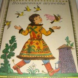Детская литература - Ференц Мара Волшебная шубейка 1976 год, 0