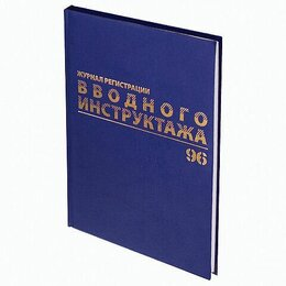 Сопутствующие товары - Журнал регистрации вводного инструктажа, 96 л., А4 200х290 мм, бумвинил, офсет B, 0