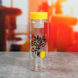 """Бутылки - Бутылка для воды """"Заряд бодрости"""", 500 мл, 0"""