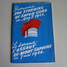 Журналы и газеты - ДИОРАМА ШТУРМ САПУН-ГОРЫ 7 МАЯ 1944 г. (на английском и французском языках), 0