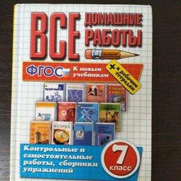 Учебные пособия - Все домашние работы 7 класс к новым учебникам фгос, 0