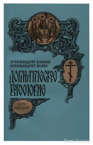 Архимандриты Алипий и Исайя. Догматическое богословие. Лекции для Семинарии по цене 300₽ - Прочее, фото 0