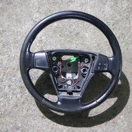 Рулевое управление - Руль мульти на Вольво S40 2, 0