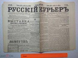 Журналы и газеты - антикварная Газета РУССКИЙ КУРЬЕР номер от 09…, 0