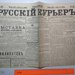 Журналы и газеты - антикварная Газета РУССКИЙ КУРЬЕР номер от 09 апреля 1888 года. ИМперия, 0