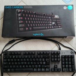 Клавиатуры - Механическая клавиатура Logitech G413 Carbon, 0