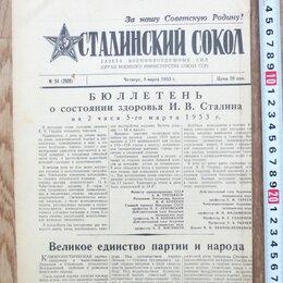 Журналы и газеты - Газета сталинский воин, 0