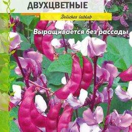 Семена - Гиацинтовые бобы Двухцветные (Семена Алтая), 0