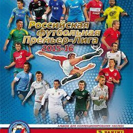 Спортивные карточки и программки - Российская футбольная Премьер-Лига 15-16. Наклейки Panini, 0
