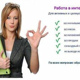 Менеджеры - Работа на ПК.Менеджер онлайн-магазина, 0