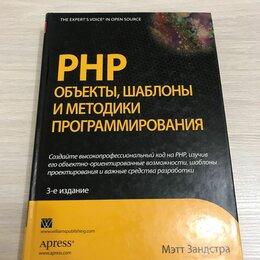 Программное обеспечение - PHP объекты шаблоны и методики программирования мэтт зандстра, 0
