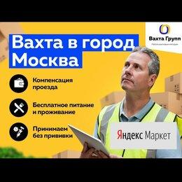 Комплектовщики - Вахта в Москве с проживанием и питанием, 0