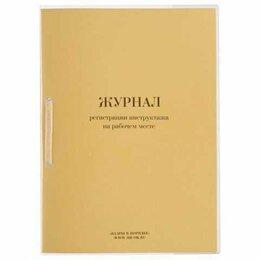 Сопутствующие товары - Журнал регистрации инструктажа на рабочем месте, 32 л., сшивка/пломба/обложка..., 0