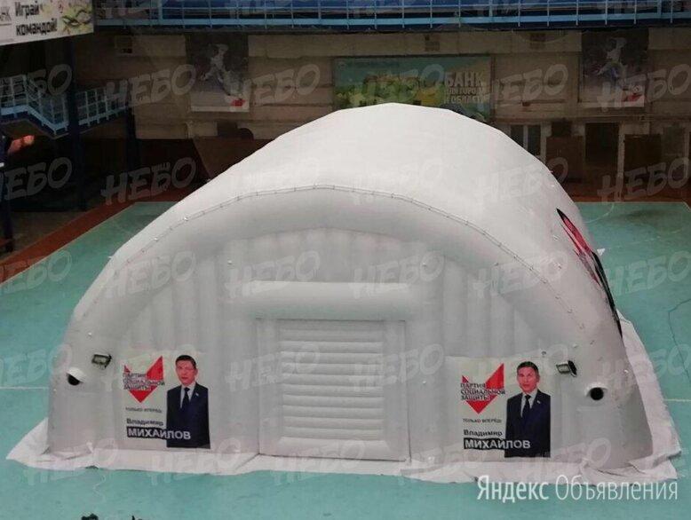 Надувной ангар мобильный избирательный участок по цене 540000₽ - Рекламные конструкции и материалы, фото 0
