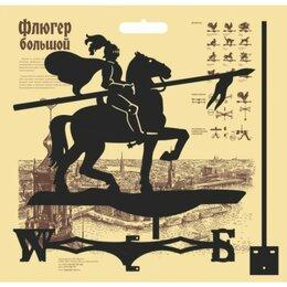 Флюгеры - Флюгер большой Hessen Рыцарь, 0