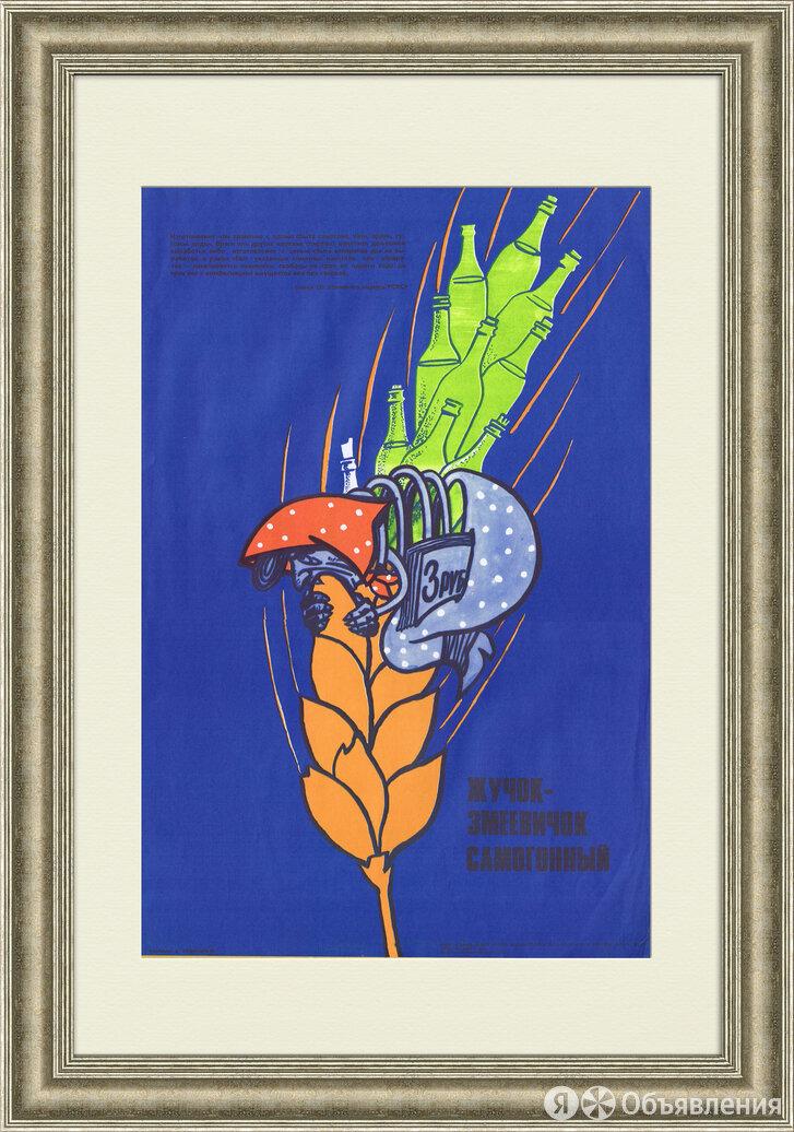 Жучок-змеевичок самогонный! Плакат СССР по цене 27000₽ - Картины, постеры, гобелены, панно, фото 0