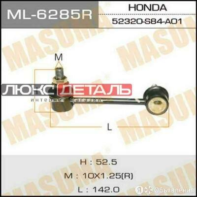 MASUMA ML6285R Тяга стабилизатора задн.подв. R  по цене 706₽ - Ходовая , фото 0