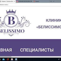 """Администраторы - ооо """"Белиссимо"""", 0"""