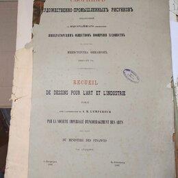 Документы - рисункИ Императорского общества художеств, 1892 год, 0