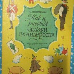 Детская литература - А. Кокорин. Как я рисовал сказки Г.Х. Андерсена. 1981 год, 0