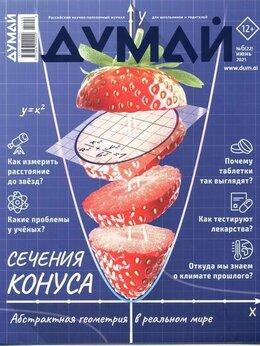 Книги в аудио и электронном формате - Сканы журналов 1996-2021 гг. (175 названий, 4500…, 0