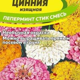 Семена - Цинния Пеперминт Стик (Семена Алтая), 0