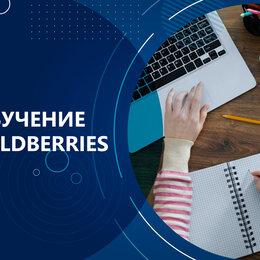 Сертификаты, курсы, мастер-классы - Обучение WildBerries вывод на Вайлдбериз, 0