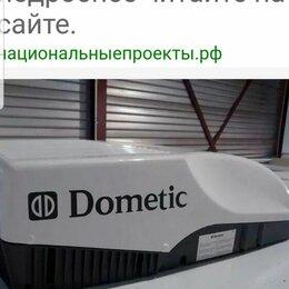 Кондиционеры - Кондиционер автомобильный dometic freshjet 2600, 0