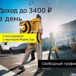 Курьеры - Курьер по доставке еды. До 3400 рублей в день, 0
