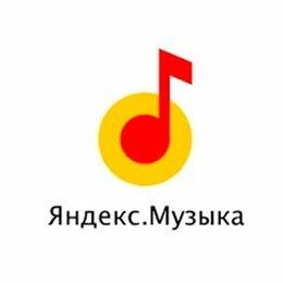 Музыкальные CD и аудиокассеты - Яндекс Музыка Премиум , 0